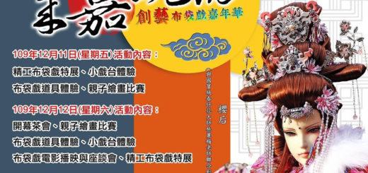 2020第五屆「來嘉玩偶」創藝布袋戲嘉年華.親子繪畫比賽