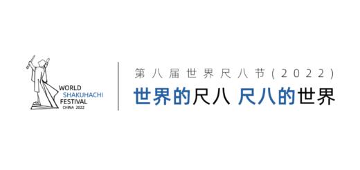 2020第八屆世界尺八節吉祥物設計競賽