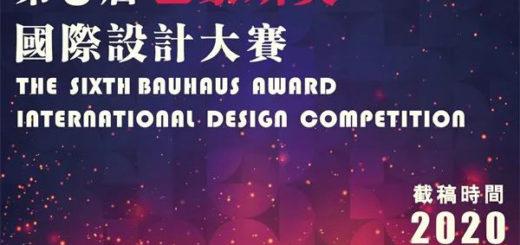 2020第六屆「包豪斯獎」國際設計大賽