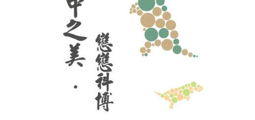 2020第六屆「臺中之美.戀戀科博」寫生比賽