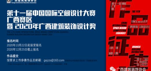 2020第十一屆中國國際空間設計大賽(廣西賽區)暨2020年廣西建築裝飾設計獎