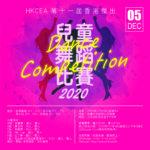 2020第十一屆HKCEA香港傑出兒童舞蹈比賽