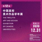 2020第十二屆中國高校美術作品學年展