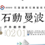 2020第十二屆花蓮國際石雕藝術季「石動曼波」戶外創作營徵件