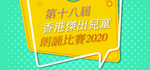 2020第十八屆HKCEA香港傑出兒童朗誦比賽
