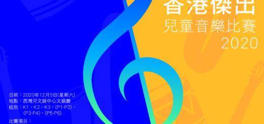 2020第十八屆HKCEA香港傑出兒童音樂比賽