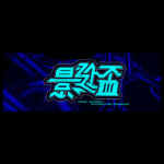 2020第十六屆景誕盃北區BATTLE大賽