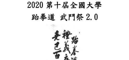 2020第十屆全國大學跆拳道武鬥祭