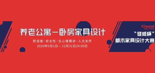 2020第十屆華筆獎 「健威杯」板式家具設計大賽