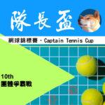 2020第十屆隊長盃網球團體賽