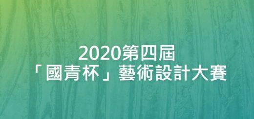 2020第四屆「國青杯」藝術設計大賽
