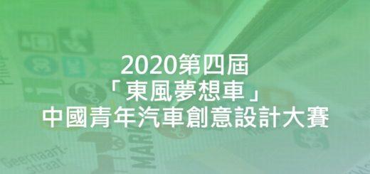 2020第四屆「東風夢想車」中國青年汽車創意設計大賽