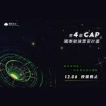 2020第四屆CAP國泰敏捷實習生計劃