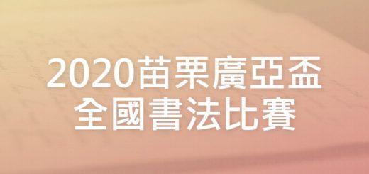 2020苗栗廣亞盃全國書法比賽
