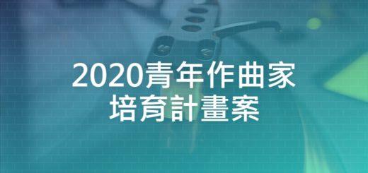 2020青年作曲家培育計畫案