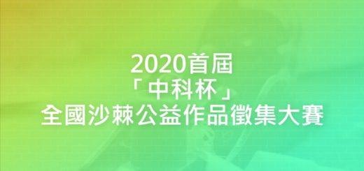 2020首屆「中科杯」全國沙棘公益作品徵集大賽