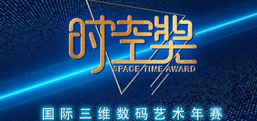 2020首屆「時空獎」國際三維數碼藝術大賽