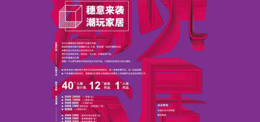2020首屆「穗寶杯」臥室產品創意設計大賽