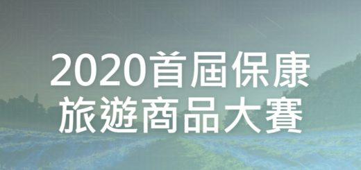 2020首屆保康旅遊商品大賽