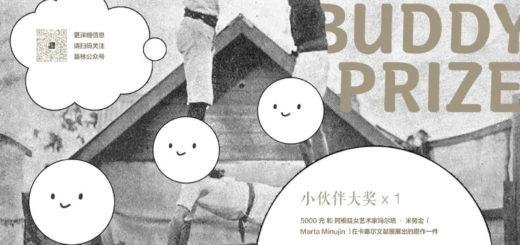 2020首屆小夥伴藝術獎 BUDDY PRIZE