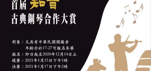 2020首屆知音古典鋼琴合作大賞