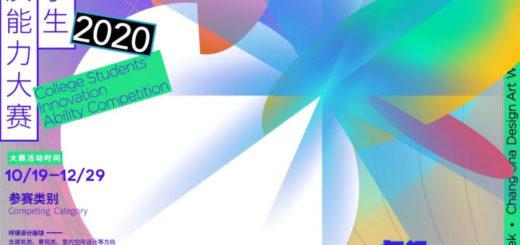 2020首屆長沙設計藝術周.高校大學生創新設計素質能力大賽