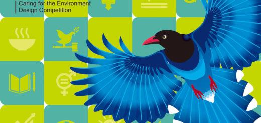 2020-2021環境關懷設計競賽