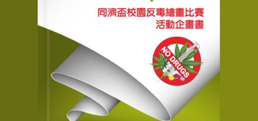 2020-2021第四十七屆同濟盃全國校園反毒總動員繪畫比賽