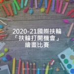 2020-21國際扶輪「扶輪打開機會」繪畫比賽