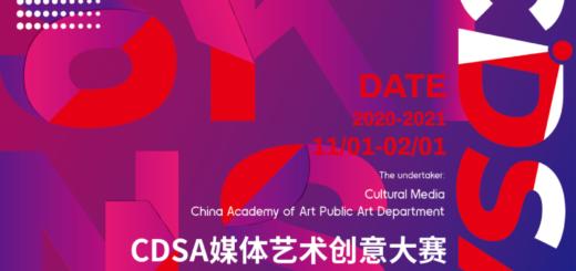2020 CDSA 媒體藝術創意大賽