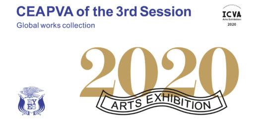 2020 CEAPVA 亞太視覺藝術交流展