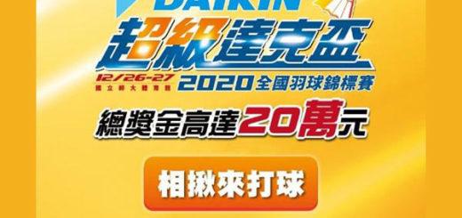2020 DAIKIN 超級達克盃全國羽球錦標賽