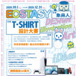 2020 ECSTASY象鼻人 T-Shirt 設計大賽