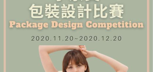 2020 Petite 京美包裝設計競賽