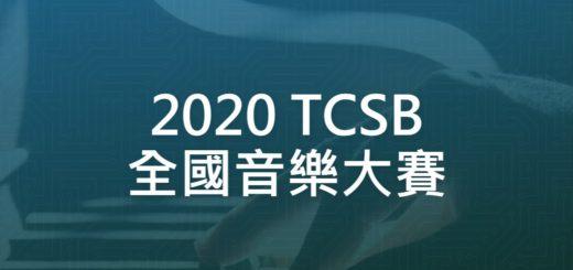 2020 TCSB 全國音樂大賽