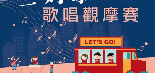 2021「三好歌曲」歌唱觀摩賽