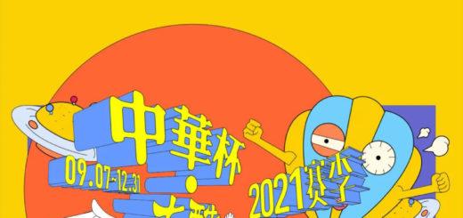 2021「中華杯.太酷」大學生畢業季服裝設計大賽
