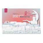 2021「愛與祝福」哈爾濱國際賀卡設計大賽