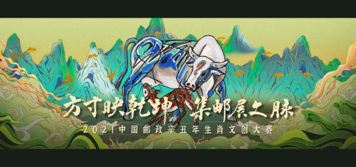 2021「方寸映乾坤.集郵展文脈」中國郵政辛丑年生肖文創大賽