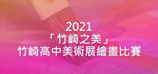 2021「竹崎之美」竹崎高中美術展繪畫比賽