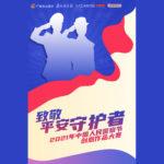 2021「致敬平安守護者」中國人民警察節創意作品大賽
