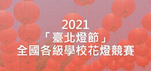 2021「臺北燈節」全國各級學校花燈競賽