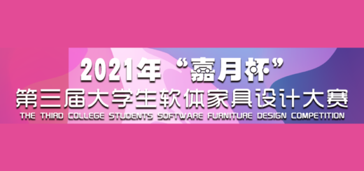 2021「設計改變生活」第三屆「嘉月杯」大學生軟體家具設計大賽