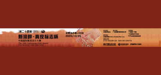 2021「遷徙」第二十四屆「新濠畔.真皮標誌杯」中國國際鞋類設計大賽
