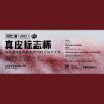 2021「遷徙」第二十四屆「真皮標誌杯」中國國際皮革裘皮面料時尚設計大賽