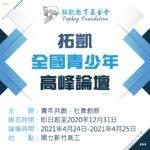 2021「青年共創,社會創新」拓凱全國青少年高峰論壇