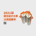 2021年成功設計大賽