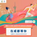 2021年成都第三十一屆世界大學生夏季運動會歌曲徵集