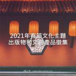 2021年春節文化主題出版物和文創產品徵集