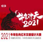 2021年牛年生肖紅木文創設計大賽